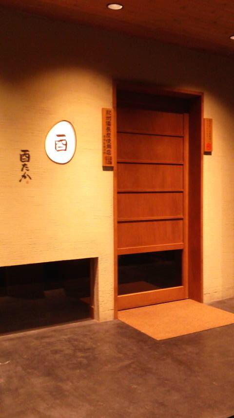 Entrance of Toritaka